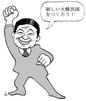 zainichi_021220.jpg