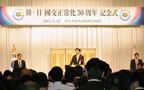韓日国交正常化50年、共存共栄の21世紀へ