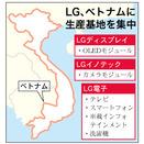 LGグループ、ベトナムをアジアの生産拠点に