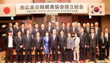 広島県内に5団体目、西広島日韓親善協会設立