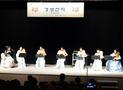 大韓老人会東京支部、第1回「敬老の宴」を開催