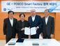 ポスコ・GE、スマート工場のプラットフォーム共同開発