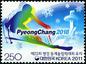 切手に見るソウルと韓国 第86回 平昌冬季五輪