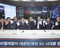 韓国・世界初、5G商用サービス開始