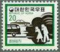 切手に見るソウルと韓国 第98回 ソウルの大気汚染