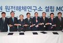 釜山と蔚山接境地域、初の原発解体研究所を設置