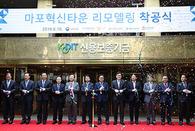 ソウル麻浦区、韓国最大の創業支援センター建設