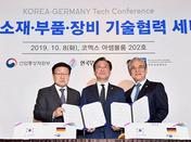 素材・部品・装備産業、技術開発へドイツと提携