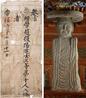 趙復陽の古文書が京畿道文化財に