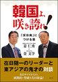 「韓国よ、咲き誇れ!『反日病』につける薬」(姜仁秀、金文学共著、南々社、A5判、303㌻、1600円+税)