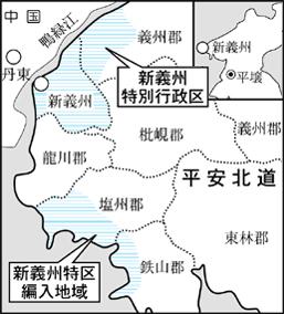 朝中国境の新義州を経済特区に |...