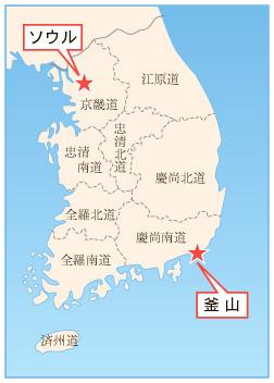 釜山 から ソウル
