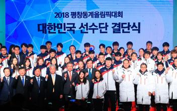 平昌五輪の韓国選手団結団式