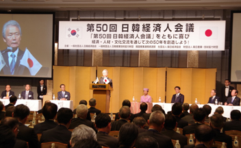 信頼築き経済協力さらに強化