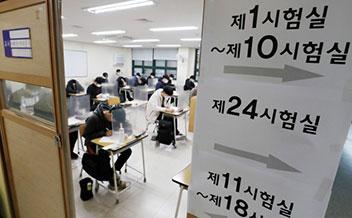 49万人が大学入試学力試験