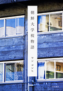 朝鮮大学校物語